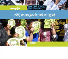human rights in SEA vol1 khmer
